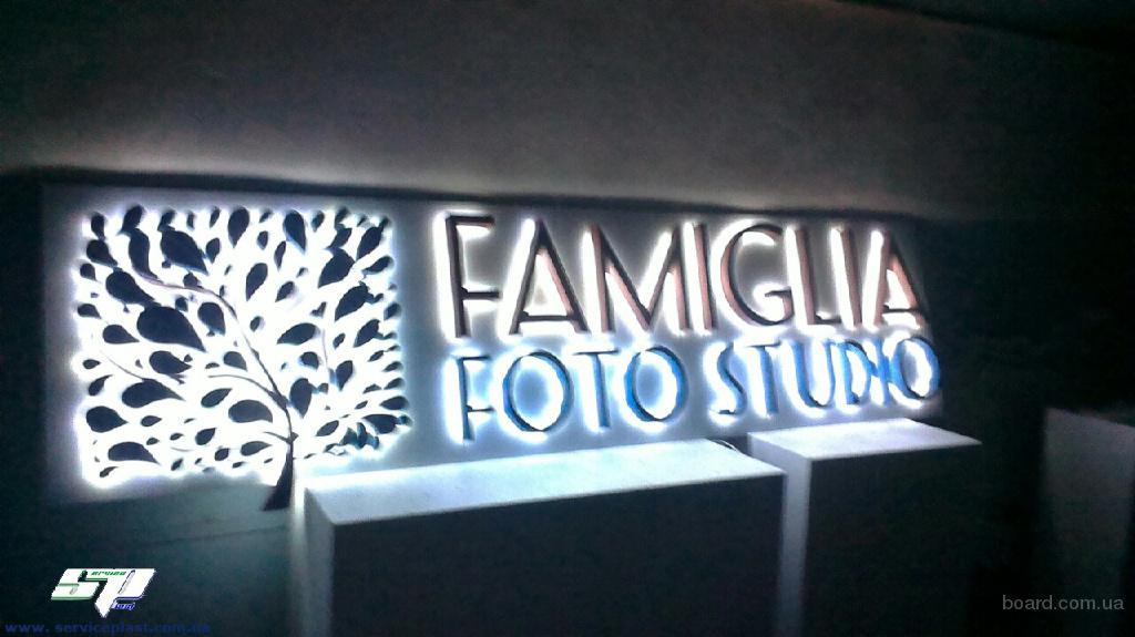 Наружная реклама, объемные буквы, логотип, вывеска, реклама с подсветкой, буквы из пенопласта под заказ