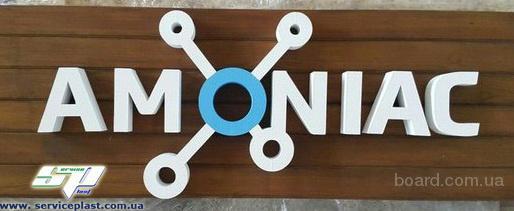 Наружная реклама, вывеска, логотип, объемные буквы на деревянной подложке, эко-вывеска