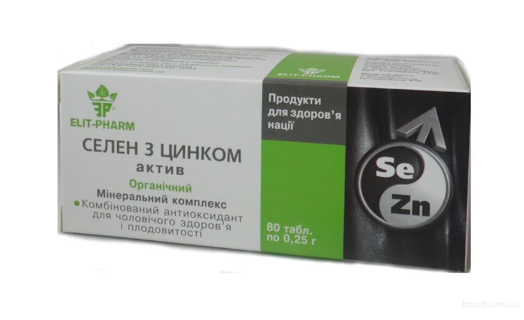 Селен с цинком комбинированный антиоксидант для здоровья мужчин