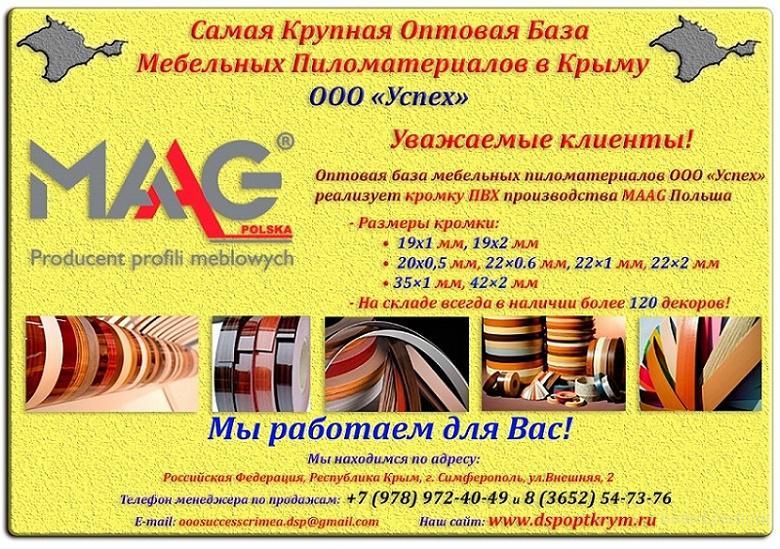Купить ПВХ кромку производства MAAG Польша по оптовым ценам на складе в Симферополе.