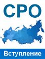 Срочное вступление в СРО за 1 день в России.