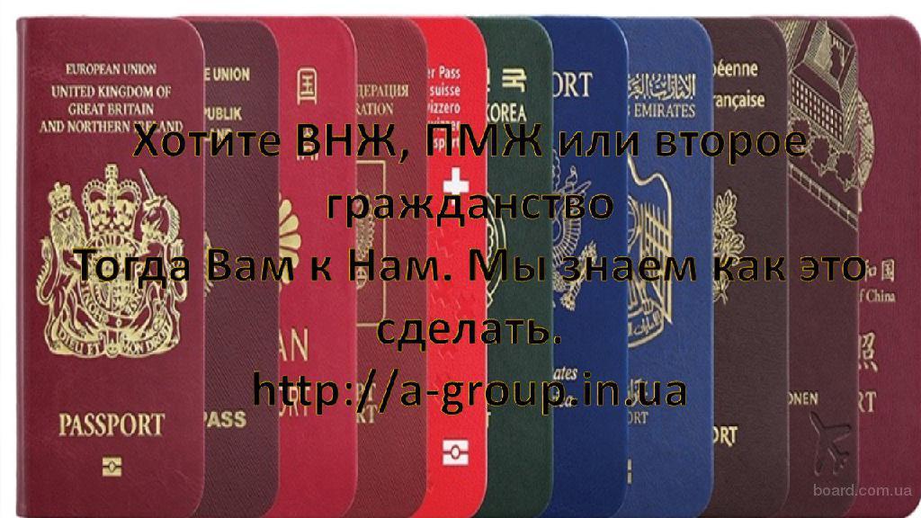 Гражданство / ВНЖ / ПМЖ в ЕС, США, Украине