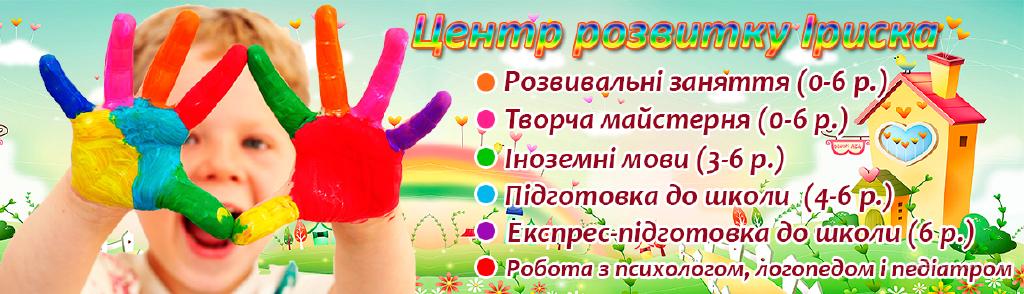"""Центр розвитку дитини """"ІриСкА"""""""
