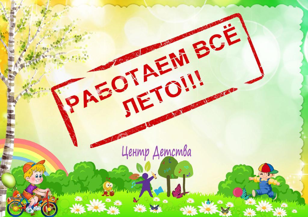Садик на Позняках, Работаем Всё Лето!!!