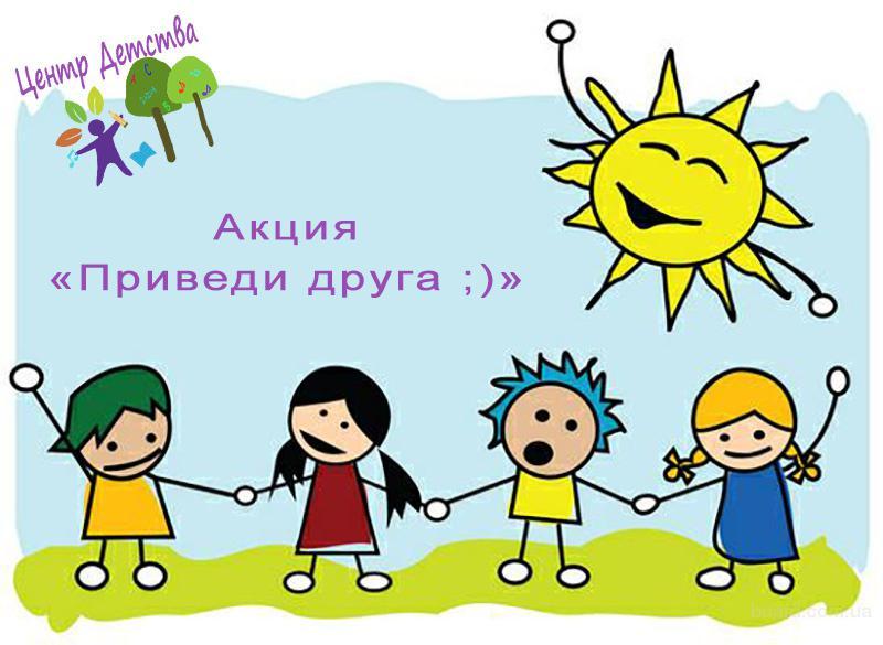Мини садик на Позняках, Акция – «Приведи друга ;)»