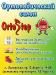Детская ортопедическая обувь и стельки в Запорожье