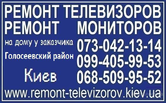 Ремонт телевизоров, мониторов Голосеевский район
