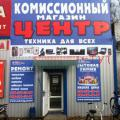 "Комиссионный магазин ""Центр"""