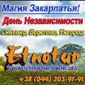Магия Закарпатья 2016 День Независимости Этнотур