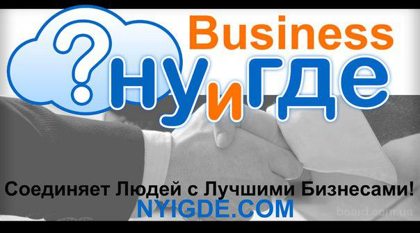Продвижение в интернете, SMM продвижение, SEO оптимизация, контекстная и тизерная реклама в интернете и на портале НУиГДЕ?
