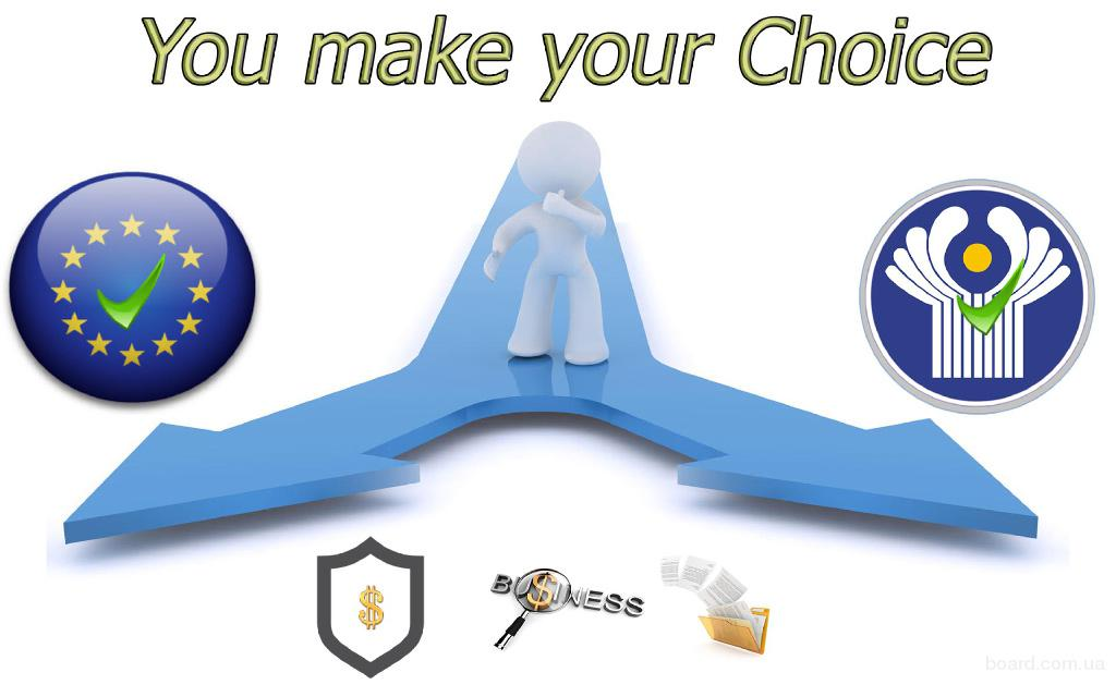 Вы уже сделали выбор.