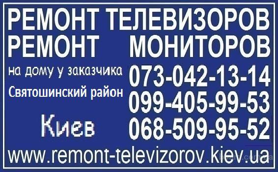 Ремонт телевизоров и мониторов Святошинский район