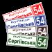 Адресные таблички для дома 480х145 мм