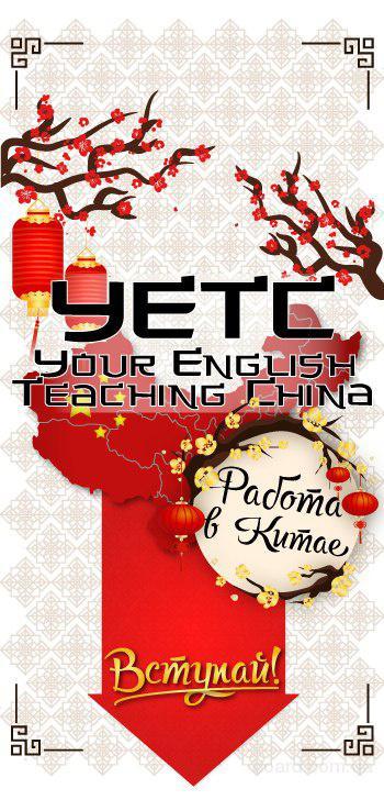 учитель английского в садиках и школах Китая