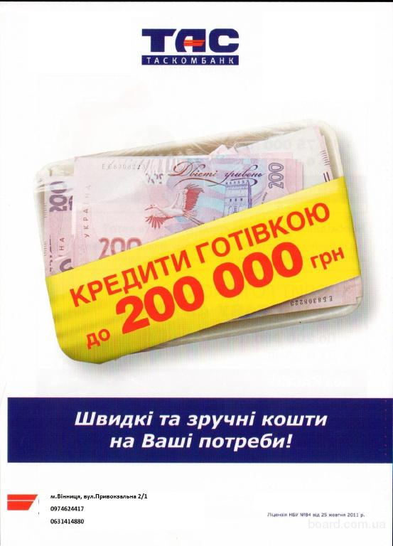 Кредит готівкою