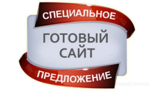 Продается прибыльный сайт, тематика - заработок на дому