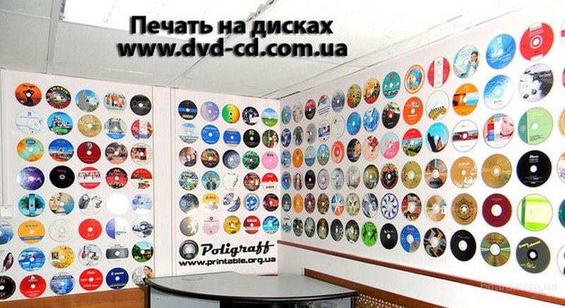 Печать на дисках, тиражирование (запись, дубликация) CD, DVD в Украине