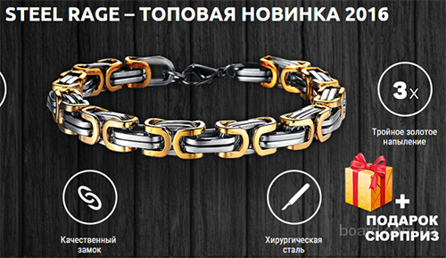 Продаем мужской браслет и цепь Steel rage.