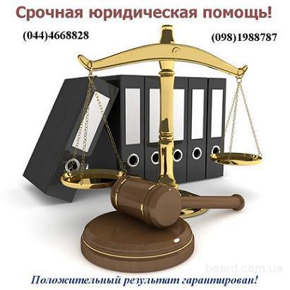 Срочная юридическая помощь! Положительный результат гарантирован