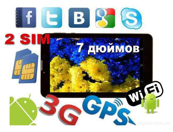 Планшет-телефон Samsung Galaxy Tab 5+3G+GPS !!!