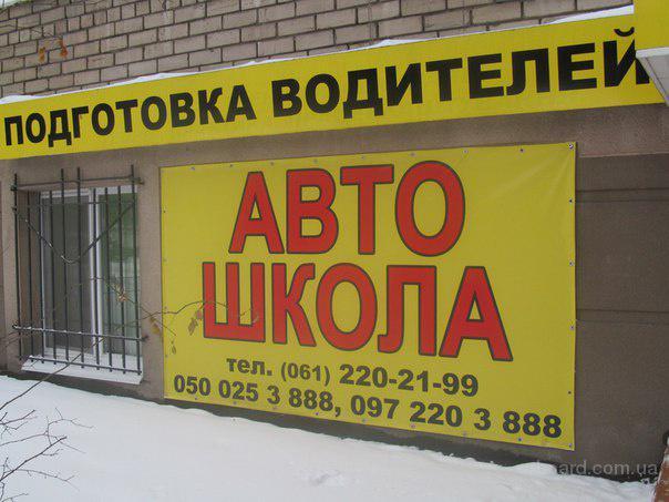 """Автошкола в Запорожье """"Антарес"""""""