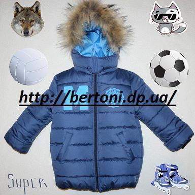 Куртка на мальчика зима М