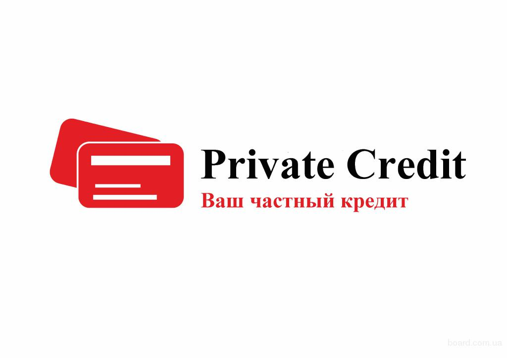 Кредитование! Частный кредитор, без залога. До 150 000 ГРН.