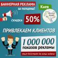 Баннерная реклама Киев в Интернете. Скидка до конца недели