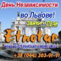 Etnotur Львов Жолква Луцк день Независимости 2016