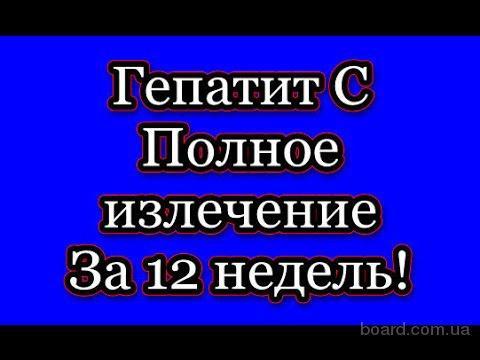 Софосбувир, Даклатасвир, Ледипасвир, Виропак. Купить в Украине.