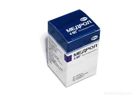 Продам Медрол