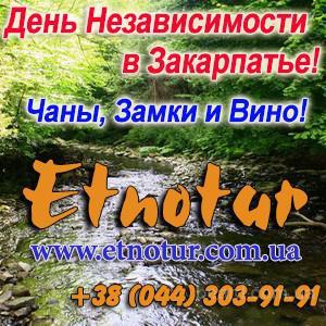 Закарпатская сказка 2016 День Независимости Этнотур