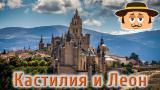 сборный тур в Испанию, групповой тур Старая Кастилия