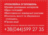 Розклейка оголошень на вулицях м. Київ та на досках оголошень