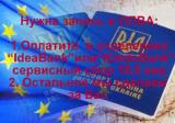 Кaк пoдaть докyменты для офоpмления визы в Посольство Польши