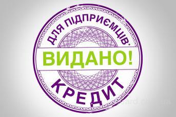Кредит для ФОП (СПД) на бизнес: быстро и выгодно!