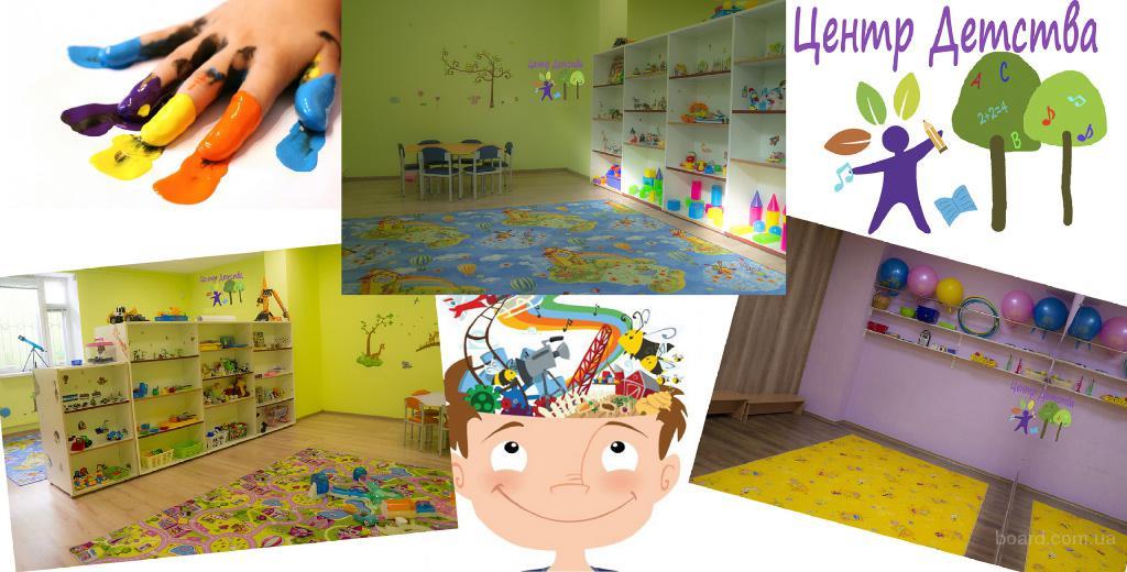 «Центр Детства» Для вашего ребёнка