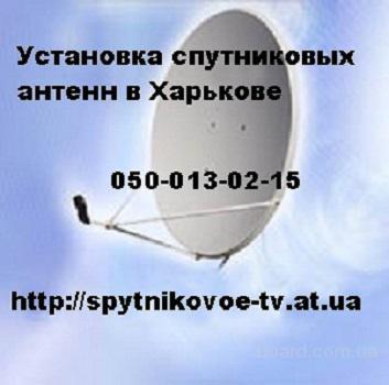 Спутниковую антенну установить, подключить и настроить в Харькове и Харьковской области