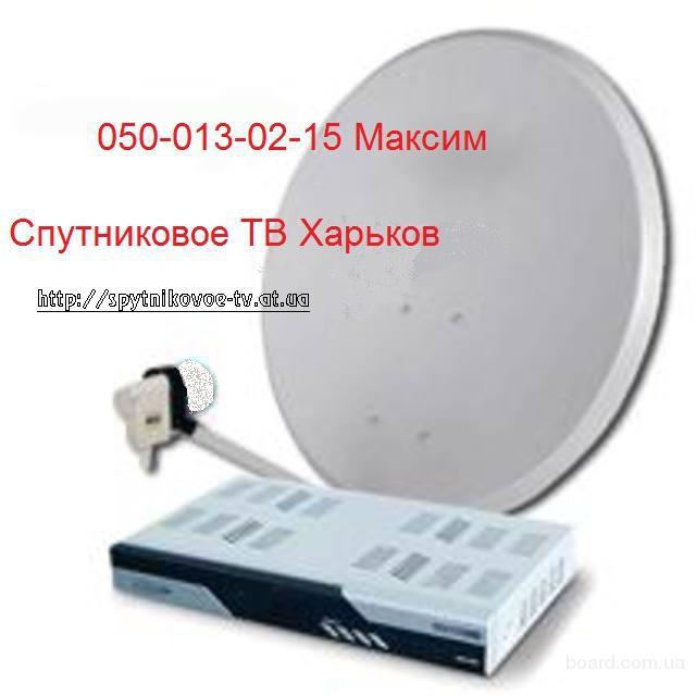 Установка, настройка, ремонт спутниковых антенн в Харькове и Харьковской области