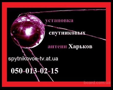 Спутниковые антенны, спутниковое оборудование распродажа, установка, ремонт, настройка Харьков