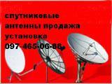 Харьков спутниковая антенна установка купить куплю продам
