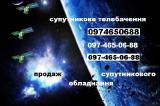 Монтаж спутниковой антенны в Харькове, установка спутниковых антенн Харьков, настройка спутниковых антенн и
