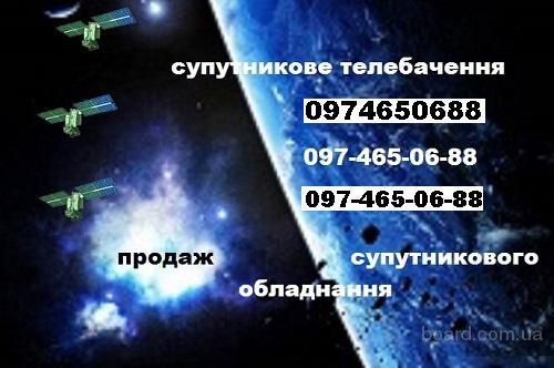 Монтаж спутниковой антенны в Харькове, установка спутниковых антенн Харьков, настройка спутниковых антенн и любого спутникового оборудования Харьков