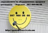 Антенны спутниковые Харьков, Продажа, настройка установка спутниковых антенн в Харькове и обл