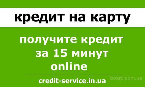 Кредит на карту в Украине