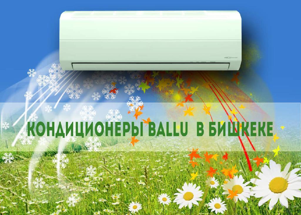 Интернет магазин бытовой техники в Бишкеке Ballu