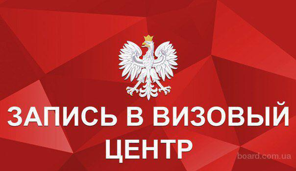 Запись в визовый центр Польши. Регистрация в визовый центр.