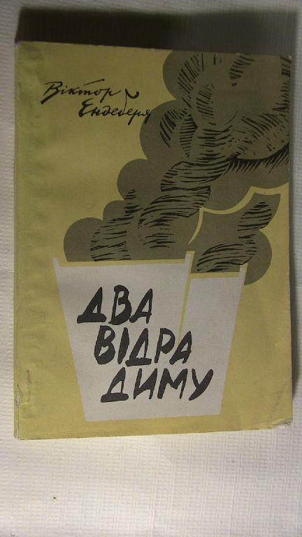 Два ведра дыма, Два відра диму. Виктор Эндеберя. на укр., Юморески . Худож. М. А. Литвин - Харьков : Прапор, 1983