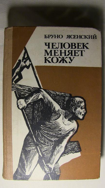 """""""Человек меняет кожу"""" Бруно Ясенский"""