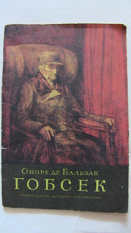 Оноре де Бальзак.  Гобсек. Детская литература.